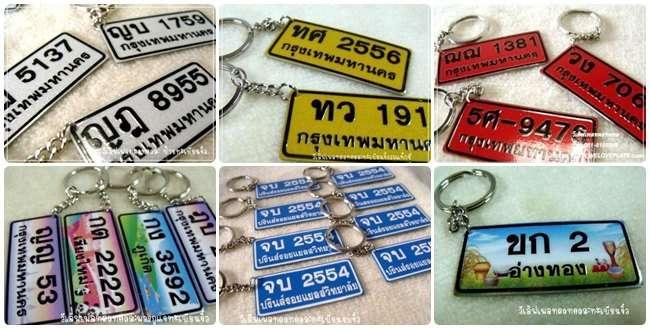 www.weloveplate.com พวงกุญแจป้ายทะเบียนจิ๋ว